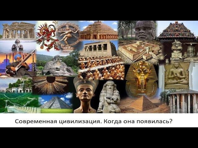 Современная цивилизация. Когда она появилась?