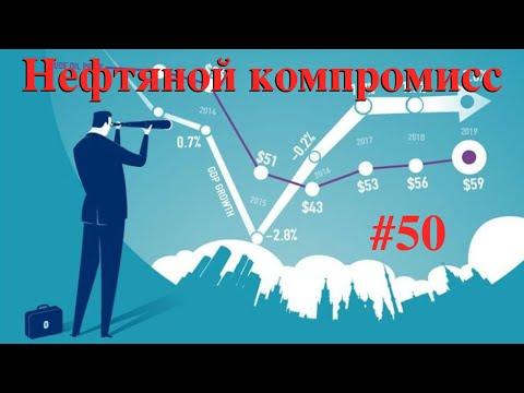 Коронавирус затухает | Нефтяной компромисс| Худшая рецессия и новые стимулы| #50