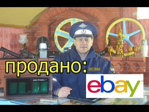 Что продал на EBAY ?