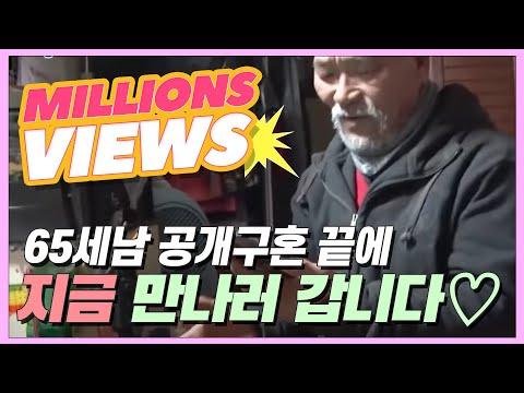 """65세남 공개구혼 끝에 """"지금 만나러 갑니다♡"""" [현장르포 특종세상 358회]"""