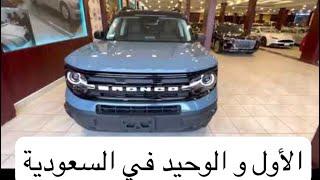 فورد برونكو سبورت 2021 | أول فورد برونكو في السعودية
