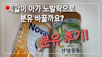 [육아템 후기-완분맘의 분유 리뷰] 배앓이, 분수토, 변비, 편의성, 가격 어떤걸 잡으실래요?