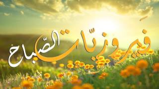 فيروز الصباح - اجمل اغاني فيروز لصباح جميل وهادئ
