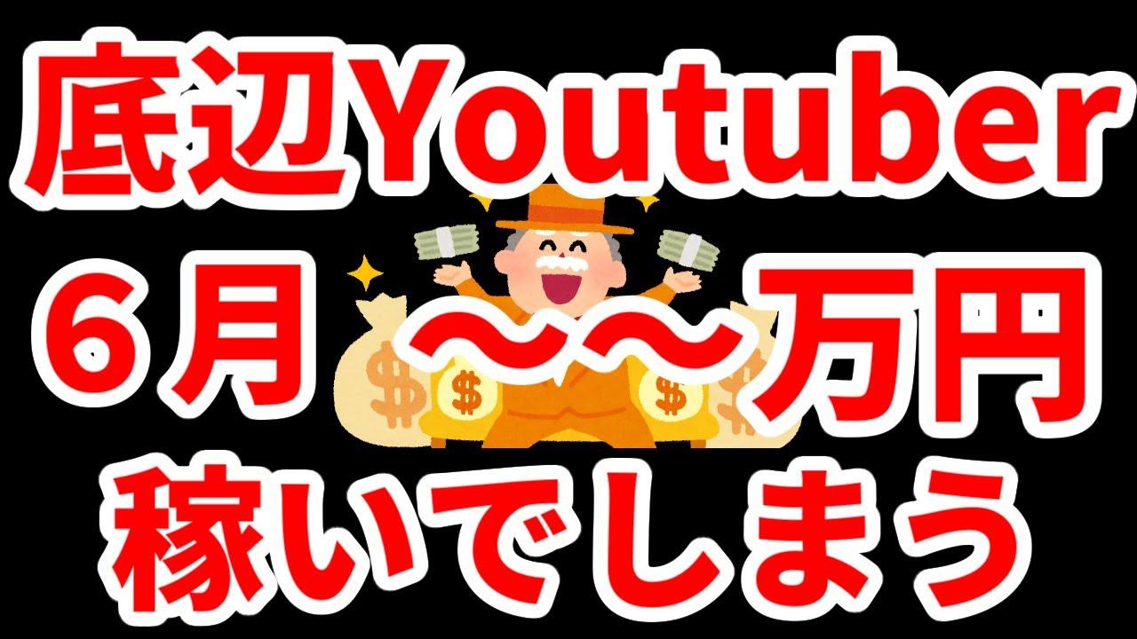 【登録者6千人】底辺ワイ6月は◯◯万円稼いでしまう【Youtube広告収益】