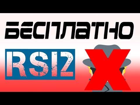 Бесплатный торговый робот для бинарных опционов RSi2 без Шпиона