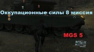 Скачать Оккупационные силы 8 миссия в Metal Gear Solid 5 The Phantom Pain