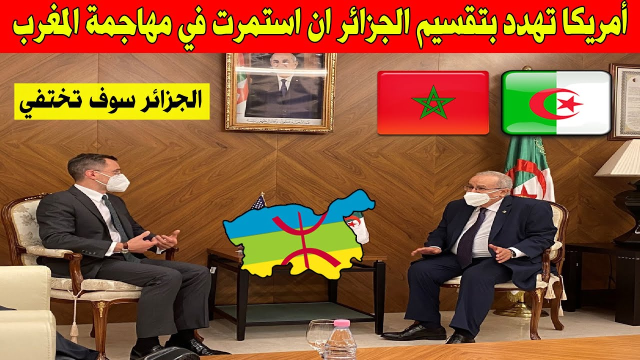 عاجل .. أمريكا تحذّر الجزائر من خطورة التصعيد مع المغرب قد يتسبب في تفتيت البلاد الى دويلات !