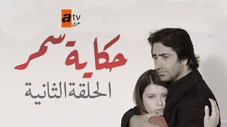 حكاية سمر | الحلقة 2 | مدبلج | atv عربي | Aşka Sürgün