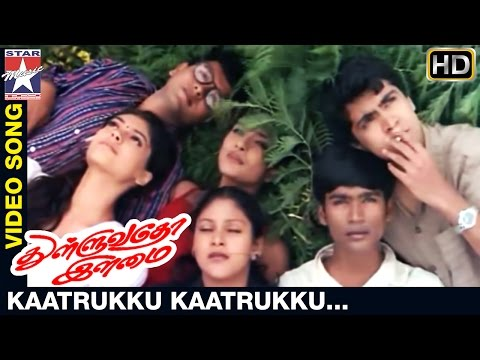 Kaatrukku Kaatrukku Song Lyrics From Thulluvatho Ilamai