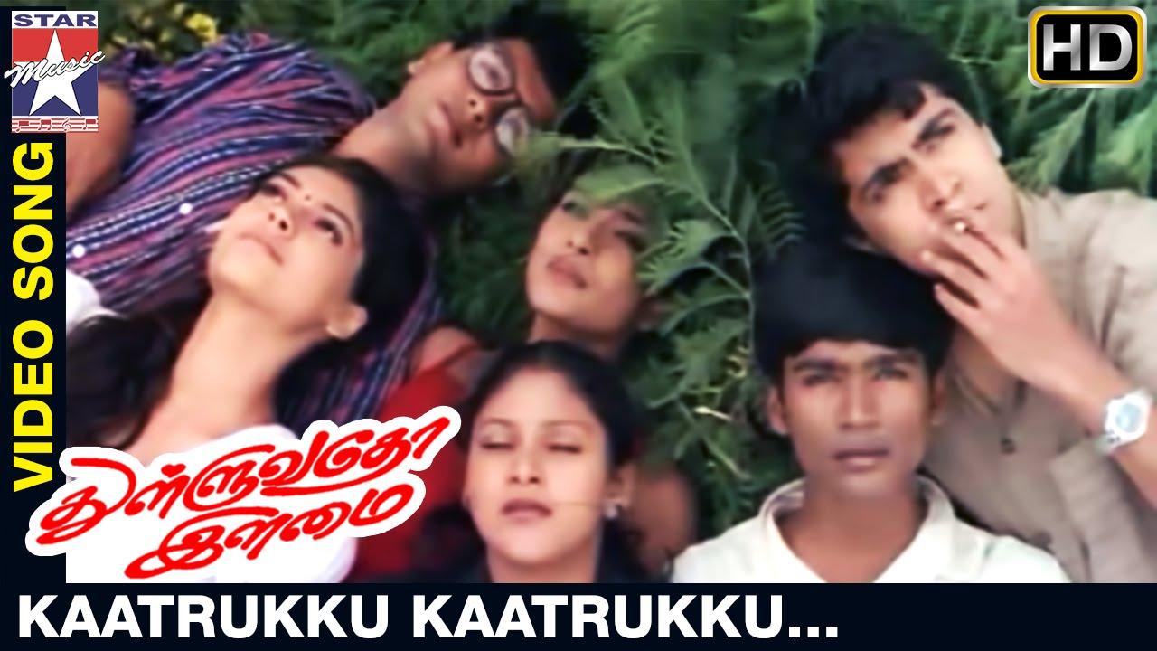 Thulluvadho Ilamai Dolby Remix By Karthickpriyan