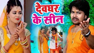 Vishal Gagan (2018) सुपरहिट काँवर भजन Devghar Ke Cine Superhit Bhojpuri Kanwar Songs