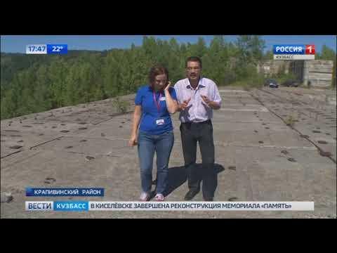 В  Крапивинском районе подготовили предложения по восстановлению  гидроузла