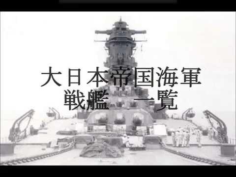 大日本帝国海軍 戦艦一覧 Imperial Japanese Navy battleship