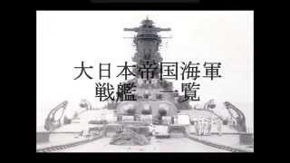 大日本帝国海軍 戦艦一覧 Imperial Japanese Navy …