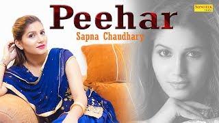 Peehar | Sapna Chaudhary | Devender Fauji | Tezu Rao Dorka | Haryanvi Songs 2019 | Sonotek Digital