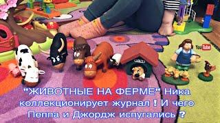 """""""Животные на ферме» Ника коллекционирует ЖУРНАЛ! И чего ПЕППА и ДЖОРДЖ испугались ?"""