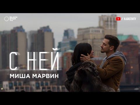 Миша Марвин - С ней (тизер клипа)