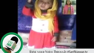 Small Zainab Last Video.