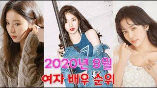 2020년 8월 여자 배우 순위 !!