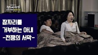 잠자리를 거부하는 아내, 전쟁의 서막 [진짜 사랑 시즌5_5회]-채널뷰