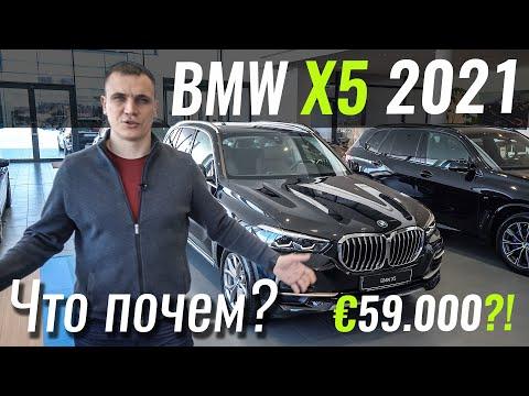 BMW X5 за 59.000€. Какой он?