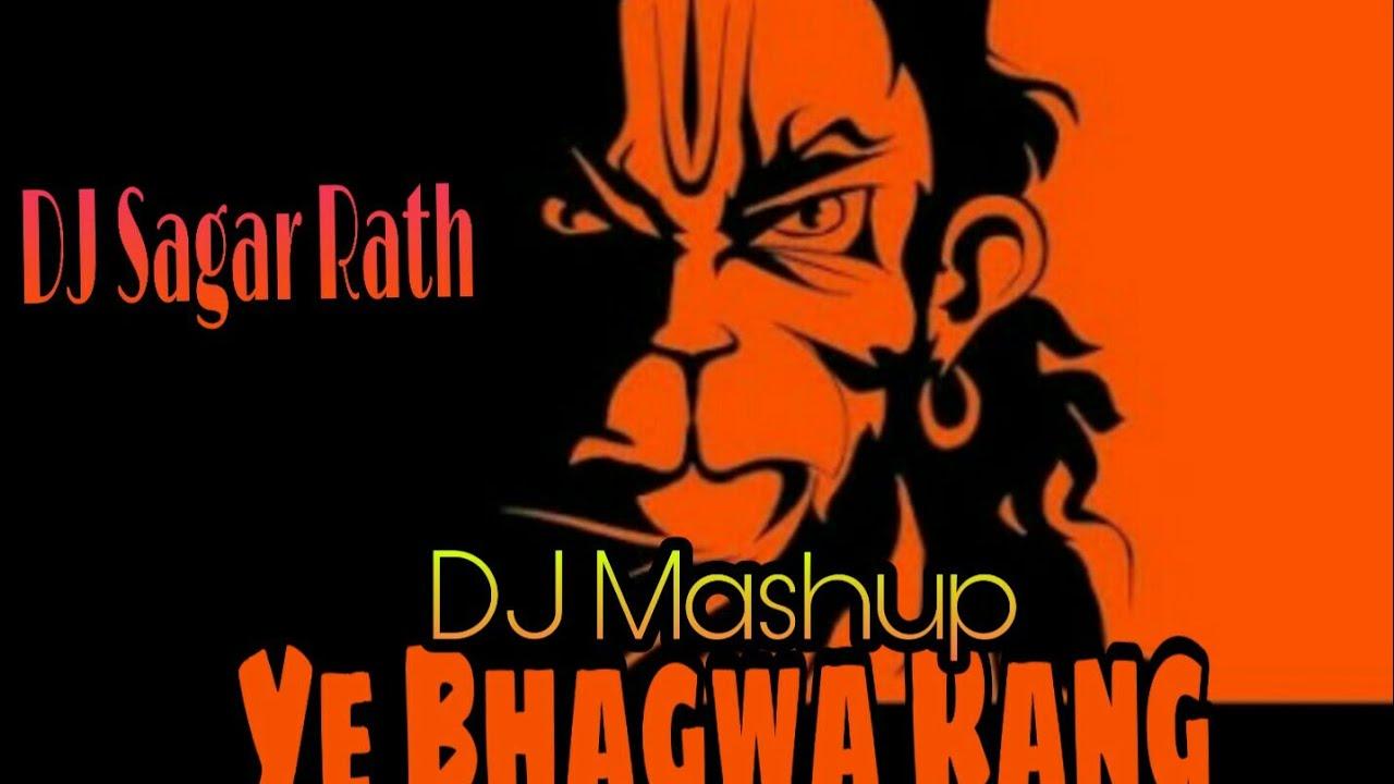 Ye Bhagwa Rang Dj Remix | DJ Mix | DJ Sagar Rath - смотреть онлайн