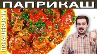 ПАПРИКАШ / Рецепт от Покашеварим / Выпуск 188