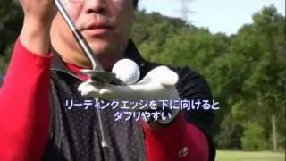 グリーン周りのザックリを防ぐ1 永井延宏プロ thumbnail