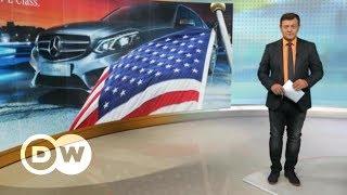 За что Трамп ненавидит Mercedes, или Как США пугают ЕС автомобильной войной - DW Новости (31.08.18)