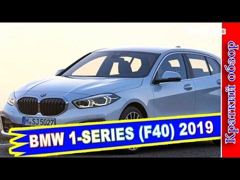 Авто обзор - BMW 1-SERIES (F40) 2019 – НОВАЯ ГЕНЕРАЦИЯ БМВ 1-СЕРИИ