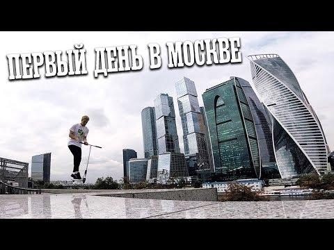 КАТАЕМ ПО МОСКВЕ - MOSCOW CITY, ПЛАЗА