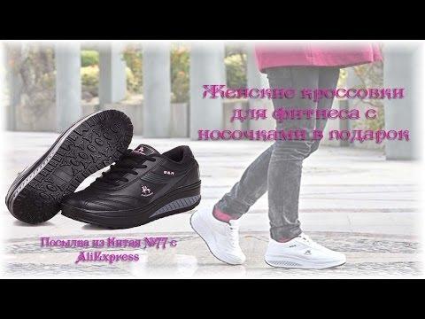 Женские кроссовки для фитнеса с носочками в подарок. Посылка из Китая №77из YouTube · С высокой четкостью · Длительность: 3 мин53 с  · Просмотры: более 1.000 · отправлено: 03.04.2014 · кем отправлено: Свободный Покупатель