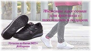 видео кроссовки для фитнеса