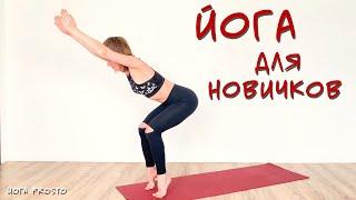 Йога для начинающих йога для похудения