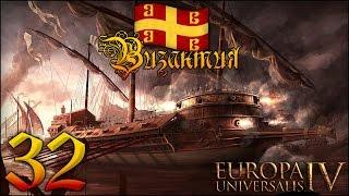 [Europa Universalis IV] Византия №32