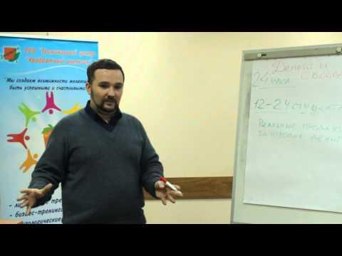 Видеоописание тренинга «Деньги и свобода»