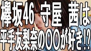 【欅坂46】 メンバー 守屋茜は平手友梨奈の○○が好き!? 一体何か!? 欅坂4...