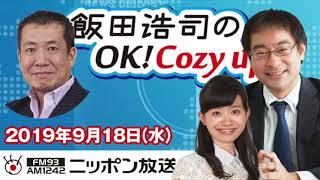 Download lagu 佐々木俊尚 2019年9月18日 水 飯田浩司のOK Cozy up MP3