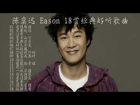 Eason 陈奕迅18首好听的歌曲精选 ~ K歌之王陈奕迅