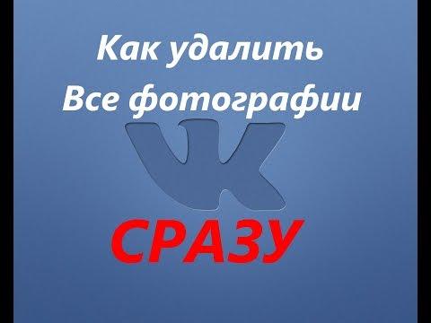 Как удалить все фотографии Вконтакте 2016 ВСЕ!!!!!