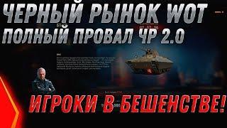 ЧЕРНЫЙ РЫНОК 2.0 ПОЛНЫЙ ПРОВАЛ ЧР БОЛЬШЕ НЕ БУДЕТ ГДЕ ПРЕМ ТАНКИ ЗА СЕРЕБРО и ИМБЫ World Of Tanks