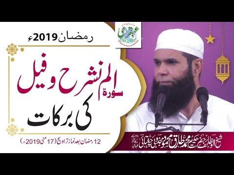 12th Ramadan 2019, After Salat al Taraweeh    Surah Alam Nashrah W Feel Ki Barkaat