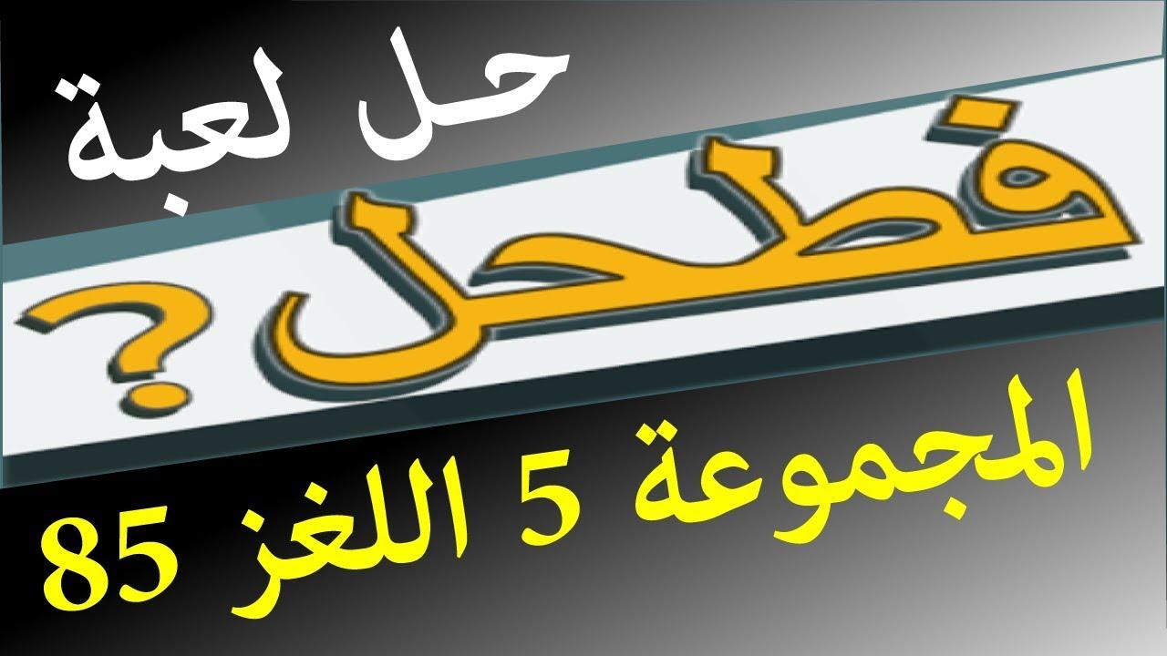 حل لعبة فطحل العرب المجموعة 5 اللغز 85