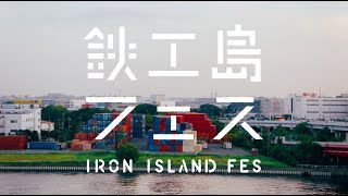 「鉄工島FES 2017」document movie