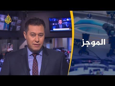 موجز الأخبار – العاشرة مساء 25/6/2019  - نشر قبل 1 ساعة