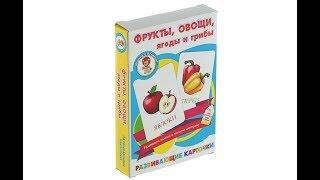 """Развивающие карточки для детей """"Фрукты, овощи, ягоды и грибы"""" от издательства Улыбка"""