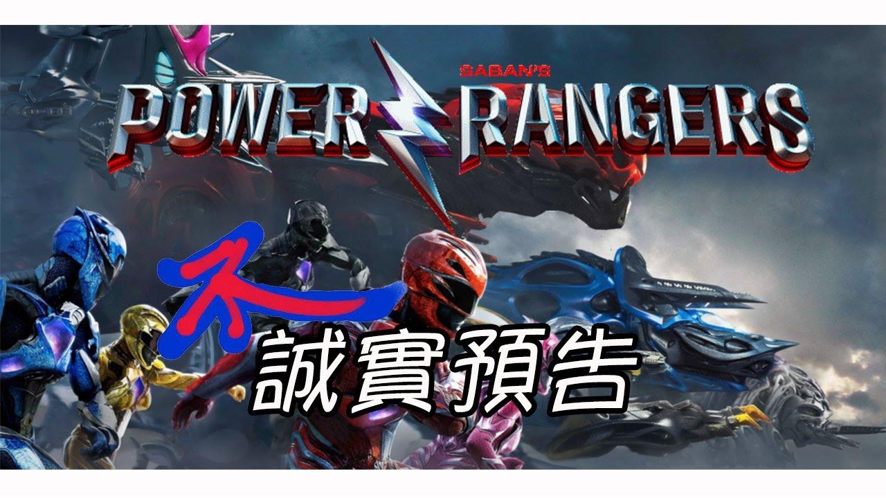 【不誠實預告】Power Rangers:戰龍覺醒|A.M.Y CHANNEL - YouTube