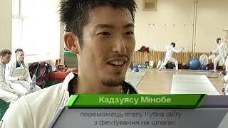 Фехтування на шпагах Україна Японія