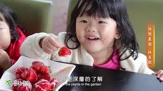 轉角。遇見蛻變中的臺北青農-莓圃休閒農園 精華版