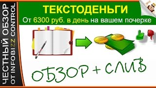 ТЕКСТОДЕНЬГИ от 6300 рублей В ДЕНЬ НА ВАШЕМ ПОЧЕРКЕ / ЧЕСТНЫЙ ОБЗОР / СЛИВ КУРСА